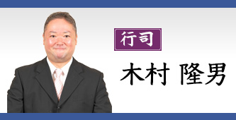 木村 隆男